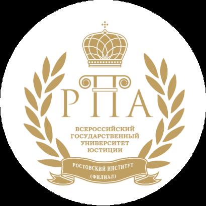 Ростовский институт (филиал) ВГУЮ